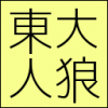 ph-todai-jinrou01
